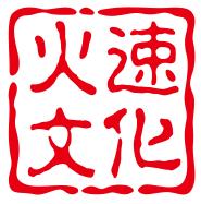 兰州俚语、谚语俗语|火速文化